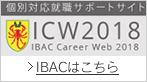 IBACよりご予約